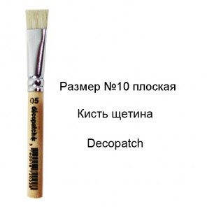 Щетина Плоская кисть №10 для декопатча Decopatch
