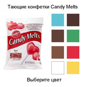 Тающая конфетка Candy Melts Wilton ( Вилтон )