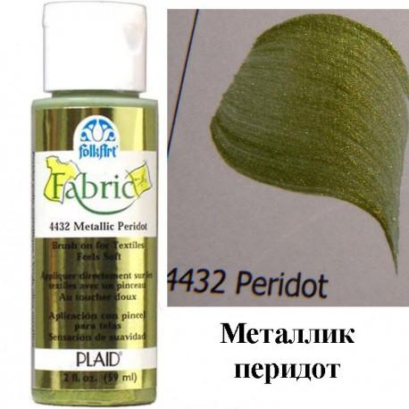 4432 Перидот Металлик Краска по ткани Fabric FolkArt Plaid