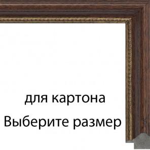 Выберите размер: Орех с декоративной полоской Рамка для картины на картоне