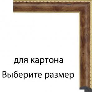 Выберите размер: Орех с золотой окантовкой Рамка для картины на картоне