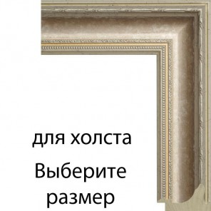 Выберите размер Серебряный свиток Рамка для картины на холсте
