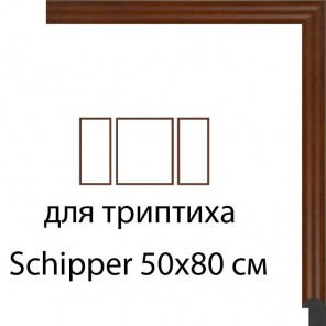 Коричневые узкие Рамки для триптиха Schipper на картоне