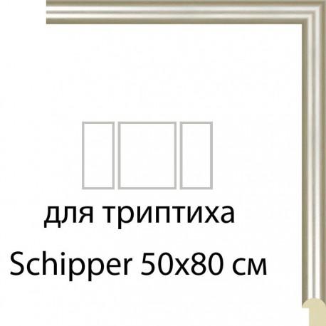 Серебряные узкие Рамки для триптиха Schipper на картоне