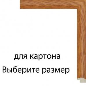 Выберите размер Дуб (имитация морения) Рамка для картины на картоне