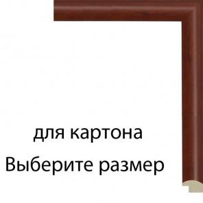 Выберите размер Коричневый махагон Рамка для картины на картоне