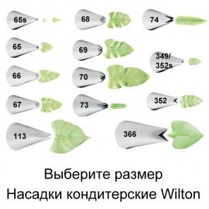 Листочек Насадка для кондитерского мешка Wilton ( Вилтон )