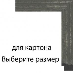 Торнадо Рамка для картины на картоне N164