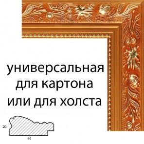 Angelica (золотой) Рамка багетная универсальная для картины