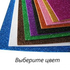 Выберите цвет 2мм Фоамиран (вспененная резина) с блёстками Efco