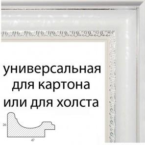 Modern (белый) Рамка багетная универсальная для картины