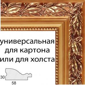 Monica (золотой) Рамка багетная универсальная для картины