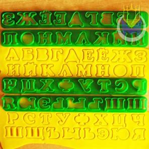 Русский алфавит Линейка букв Форма для вырезания печенья и пряников