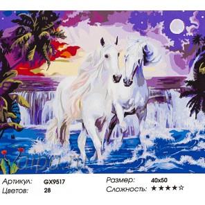 В лунном свете Раскраска картина по номерам акриловыми красками на холсте