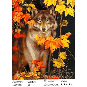 Волк в осеннем лесу Раскраска картина по номерам на холсте