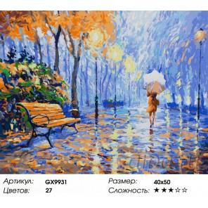 Прогулка в парке Раскраска картина по номерам на холсте