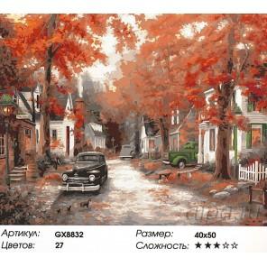 Осенняя улочка Раскраска картина по номерам акриловыми красками на холсте
