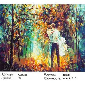 Моменты любви (художник Леонид Афремов) Раскраска картина по номерам акриловыми красками на холсте