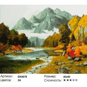 Горный воздух Раскраска картина по номерам акриловыми красками на холсте
