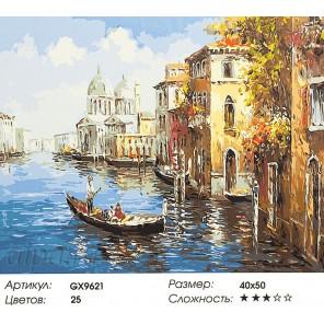 Венецианская прогулка Раскраска картина по номерам на холсте