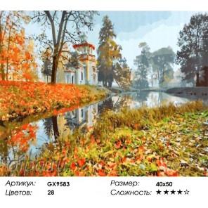 Осенняя пора Раскраска картина по номерам акриловыми красками на холсте