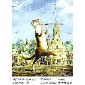 Количество цветов и сложность Гуляние рыжего кота Раскраска картина по номерам акриловыми красками на холсте
