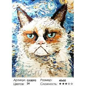 Количество цветов и сложность Грустный кот Раскраска картина по номерам акриловыми красками на холсте