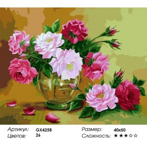 Количество и сложность Розы Бразилии Раскраска картина по номерам акриловыми красками на холсте