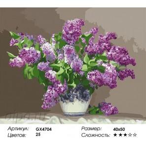 Количество и сложность Персидская сирень Раскраска картина по номерам акриловыми красками на холсте