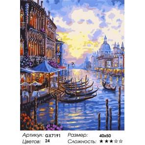 Восход в Венеции Раскраска картина по номерам на холсте