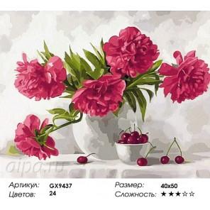 Количество и сложность Пионы и вишня Раскраска картина по номерам акриловыми красками на холсте