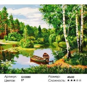 Лодки в озере Раскраска картина по номерам на холсте