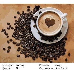 Количество и сложность Любовь к кофе Раскраска картина по номерам акриловыми красками на холсте