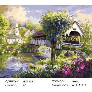 Количество цветов и сложность Вид на деревню Раскраска картина по номерам акриловыми красками на холсте