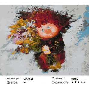 Ангелочек с букетом Раскраска картина по номерам на холсте
