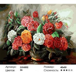 Количество цветов и сложность Великолепный букет роз Раскраска картина по номерам акриловыми красками на холсте