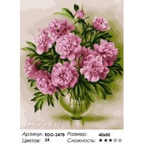 Необыкновенный букет пионов Раскраска картина по номерам акриловыми красками на холсте
