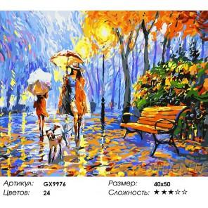 Вечерняя прогулка под дождем Раскраска картина по номерам на холсте