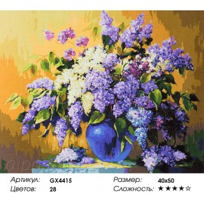 Количество цветов и сложность Букет разноцветной сирени Раскраска картина по номерам акриловыми красками на холсте