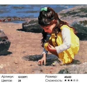 Девочка на берегу Раскраска картина по номерам на холсте