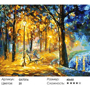 Количество цветов и сложность Скамейка в парке Раскраска картина по номерам акриловыми красками на холсте