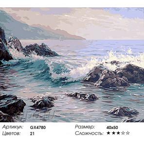 Количество цветов и сложность Прибрежные скалы Раскраска картина по номерам акриловыми красками на холсте