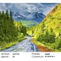 Дорога дальняя Раскраска картина по номерам на холсте