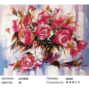 Французские розы  Раскраска картина по номерам на холсте