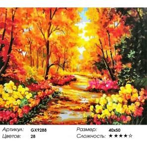 Осень в парке Кекенкоф. Нидерланды Раскраска картина по номерам акриловыми красками на холсте