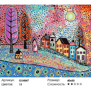 Количество цветов и сложность Разноцветный городок Раскраска картина по номерам акриловыми красками на холсте