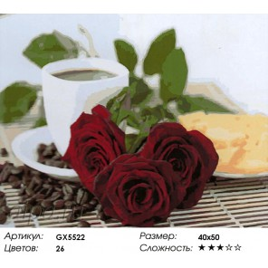 Кофе и розы Раскраска картина по номерам на холсте