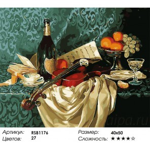 Количество цветов и сложность Вдохновение скрипача Раскраска картина по номерам акриловыми красками на холсте
