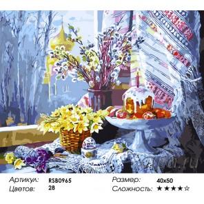 Количество цветов и сложность Пасха Раскраска картина по номерам акриловыми красками на холсте