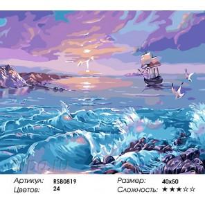 Навстречу солнцу Раскраска картина по номерам на холсте